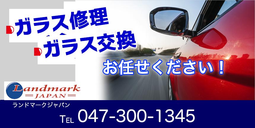 ガラス修理、ガラス交換のランドマークジャパン