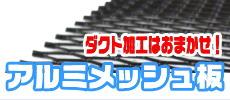 外装-メッシュSSバナー(230x100)
